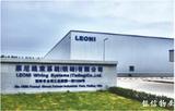 莱尼线束系统(铁岭)有限公司